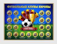 """VIP подарок! Планшет формата GRAND А3 с монетами 19шт  """"Футбольные клубы ЕВРОПЫ"""", цветная эмаль"""