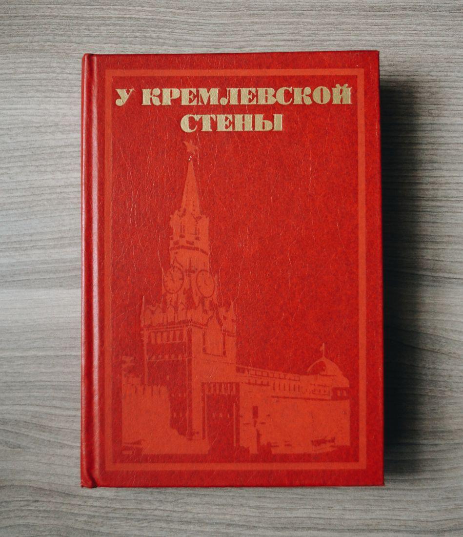 Алексей Абрамов - У Кремлёвской стены