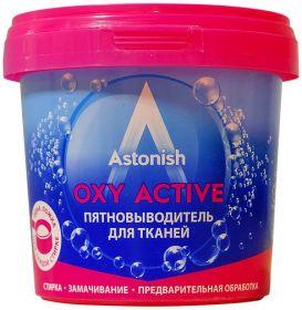 Astonish Пятновыводитель для тканей Oxy Active 500 г