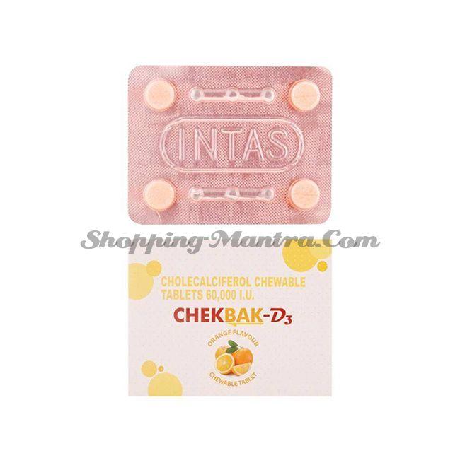 Жевательные таблетки витамин Д3 60.000 IU Интас Фарма | Chekbak D3 60.000IU Chewable Tablets Intas Pharma