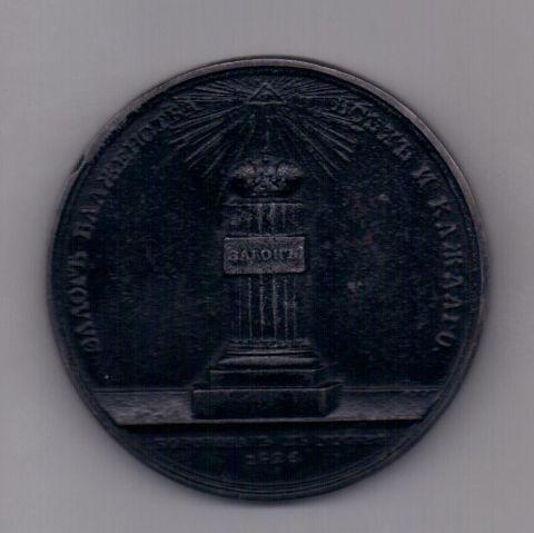 медаль 1826 года Николай l Коронация