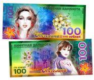 АНГЕЛИНА - 100 РУБЛЕЙ ИМЕННАЯ БАНКНОТА (металлизированная)
