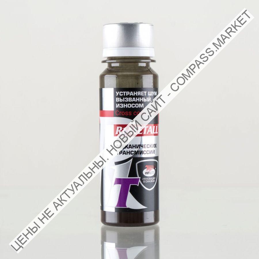 R1 Metall-Т восстановление трансмиссии 50г