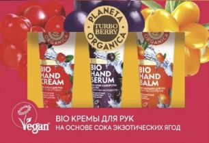 """Turbo Berry Подарочный набор для рук """"Энергия сочных ягод"""""""