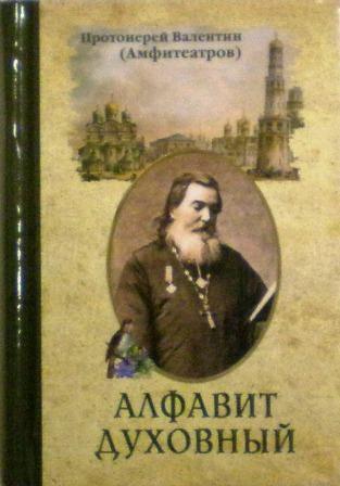 Алфавит духовный. Протоиерей Валентин (Амфитеатров)