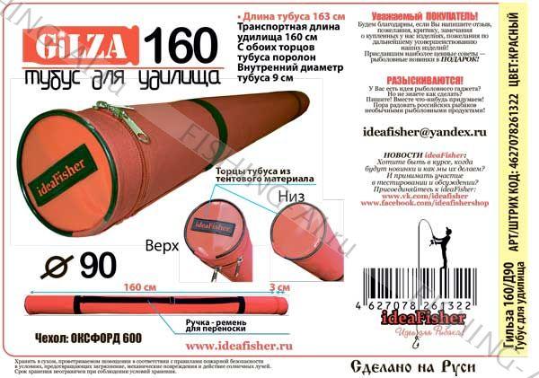 Gilza 160 - Жесткий чехол – тубус для удилища