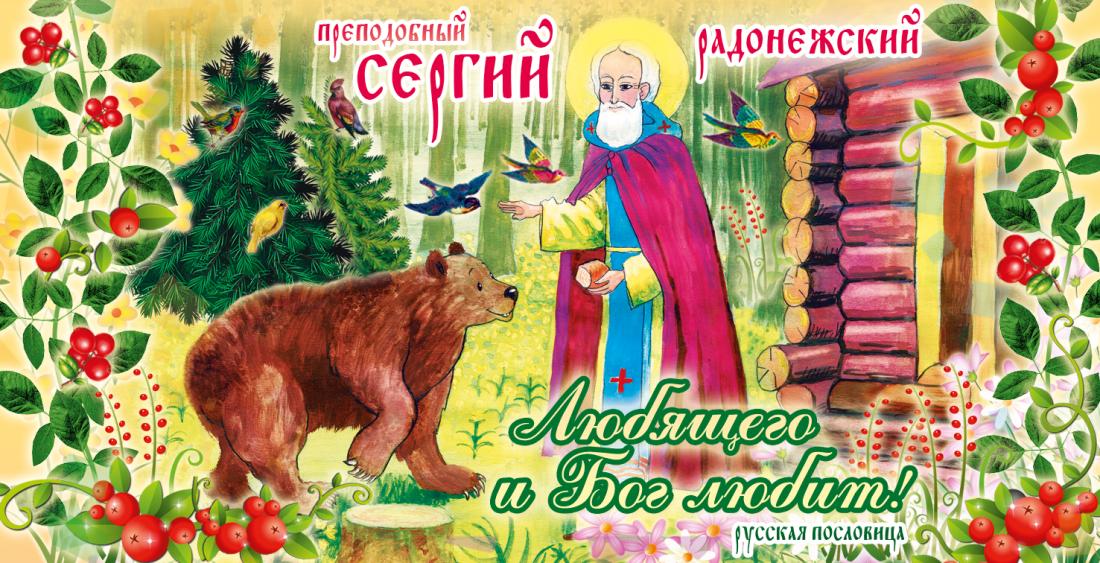 Шоколад молочный 50 гр. Любящего и Бог любит ( преподобный Сергий Радонежский)