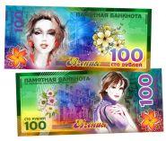 ЕВГЕНИЯ - 100 РУБЛЕЙ ИМЕННАЯ БАНКНОТА (металлизированная)