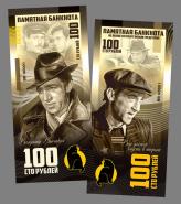 100 РУБЛЕЙ ПАМЯТНАЯ СУВЕНИРНАЯ КУПЮРА - ВЛАДИМИР ВЫСОЦКИЙ (ГЛЕБ ЖЕГЛОВ)