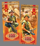 100 РУБЛЕЙ ПАМЯТНАЯ СУВЕНИРНАЯ КУПЮРА - 30-ЛЕТИЕ ВЫВОДА СОВЕТСКИХ ВОЙСК ИЗ АФГАНИСТАНА