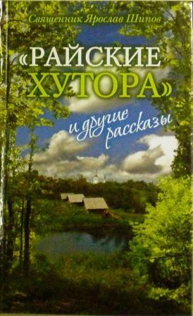Райские хутора и другие рассказы. Православная книга для души