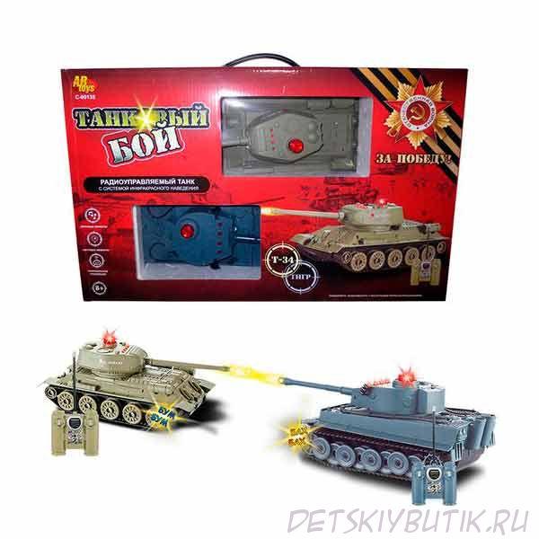 Радиоуправляемый танковый бой T-34 и ТИГР, ABtoys