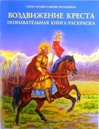 Воздвижение Креста: познавательная книга-раскраска