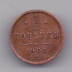 1/2 копейки 1908 года XF Редкий год
