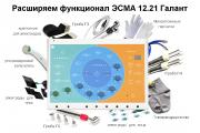 Косметологический комплекс ЭСМА (ESMA) 12.21 Галант www.sklad78.ru