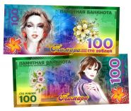 ТАМАРА - 100 РУБЛЕЙ ИМЕННАЯ БАНКНОТА (металлизированная)