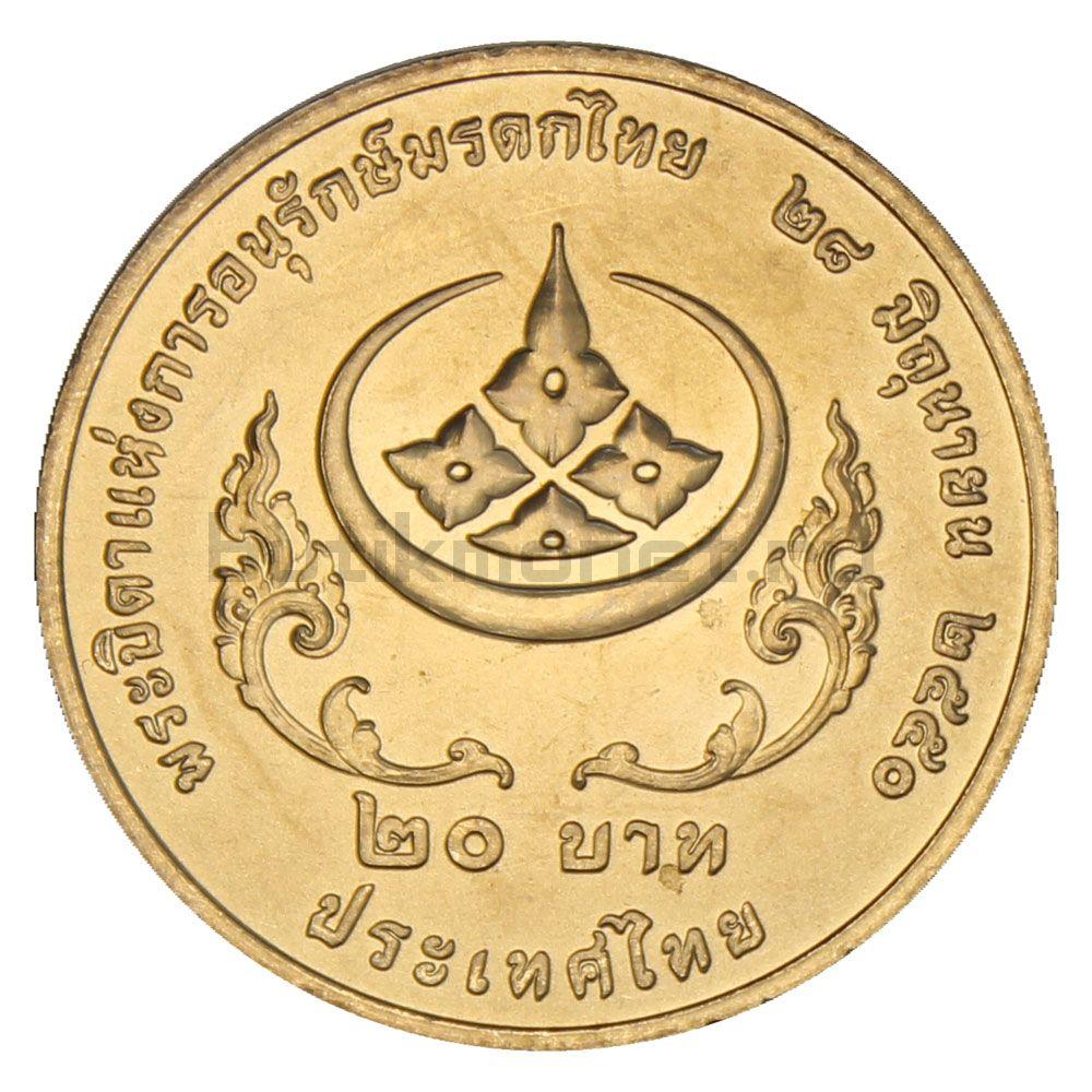 20 бат 2007 Таиланд Сохранение тайского наследия