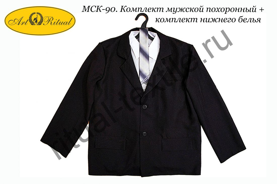 МСК-90/2. Комплект мужской похоронный ПОЛНЫЙ Б/П