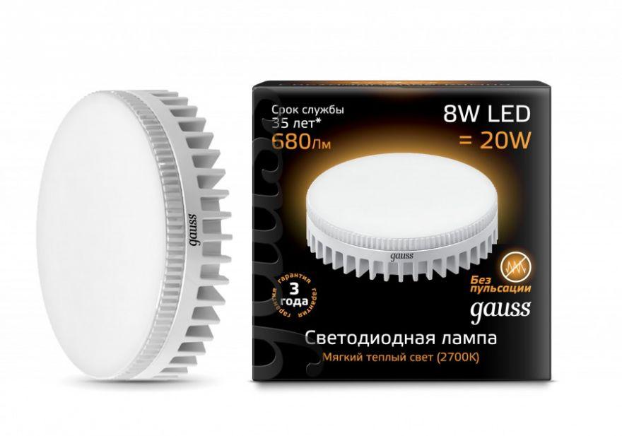 Светодиодная лампа Gauss GX53 8W(680lm) 2700K 2K 29x75 пластик/алюм. белый радиатор 108008108
