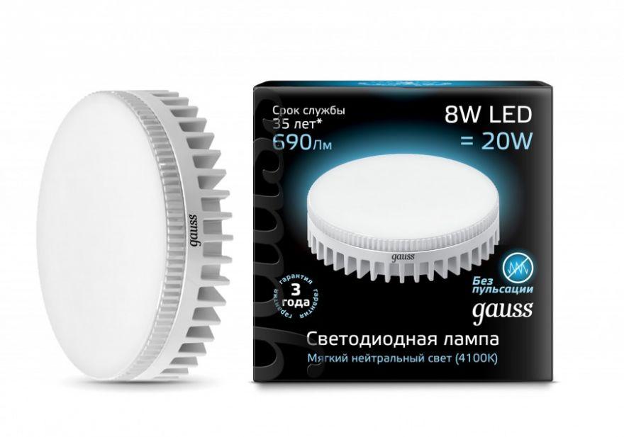 Светодиодная лампа Gauss GX53 8W(680lm) 4100K 4K 29x75 пластик./алюм. белый радиатор 108008208