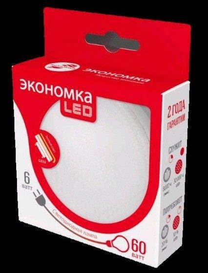 Светодиодная лампа ЭКОНОМКА GX53 св/д 6W (580lm) 3000K 2K матов. 21,5x75 Eco_LED6wGX53FR30