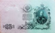 25 РУБЛЕЙ 1909 ГОДА. Шипов. ЕХ 785872, aUNC, В КОЛЛЕКЦИЮ