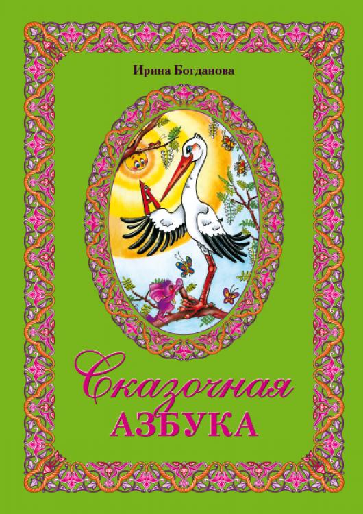 Сказочная азбука. Ирина Богданова. Православная детская литература