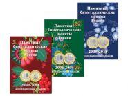 Альбом-планшет для биметаллических 10-рублёвых монет России на 120 ячеек в 3-х томах с 2000-2019 гг. (блистерный)