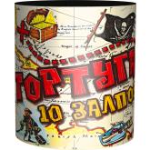 Батарея Салютов Тортуга 10 залпов