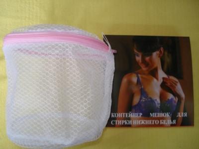 Контейнер-мешок для стирки нижнего белья