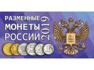 Буклет под разменные монеты России 2019 г. (на 4 шт.)