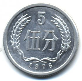 Китай 5 фэней 1976
