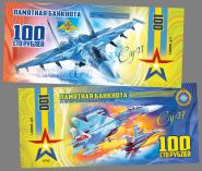 100 РУБЛЕЙ ПАМЯТНАЯ СУВЕНИРНАЯ КУПЮРА - Су-27, серия ВВС РОССИИ