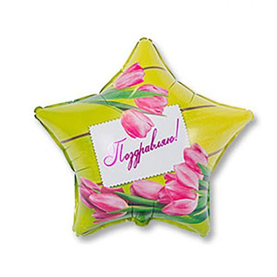 Звезда Поздравляю! Тюльпаны шар фольгированный с гелием
